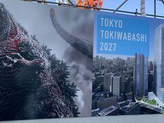 東京駅から歩いて日本橋・三井ホールへ向かう途中にゴジラ発見。 思わずパチリ!(^^)!