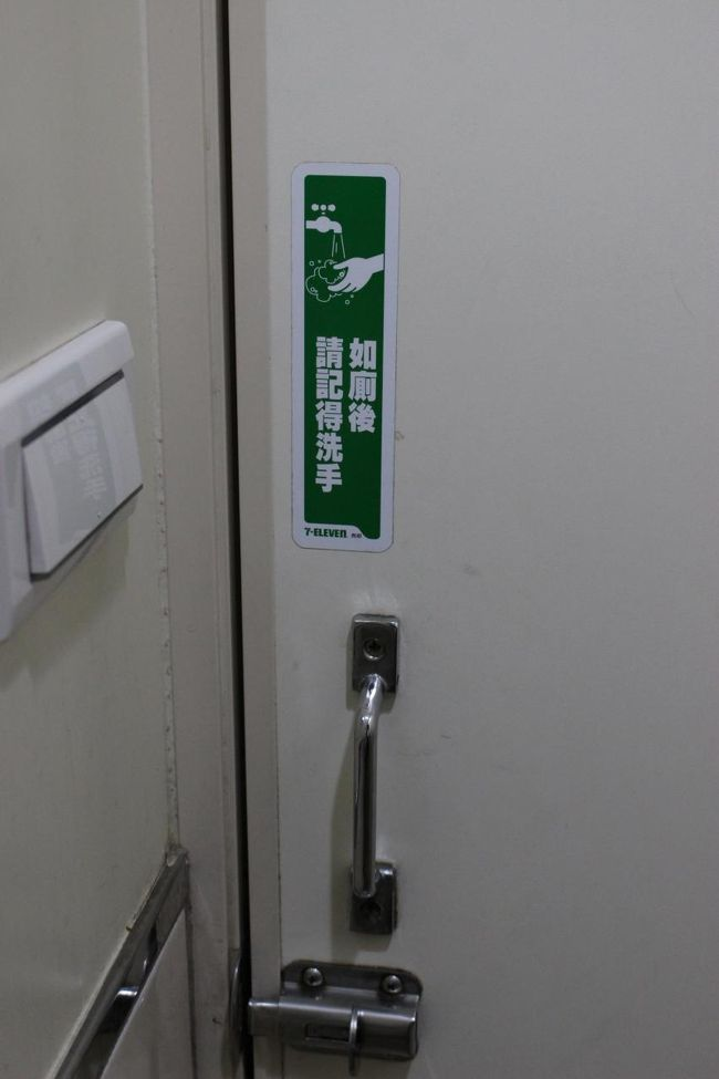 「手を洗うのを覚えていてね」<br /><br />いろんな張り紙がある。<br /><br />実際、ここに手洗い場はなかった。