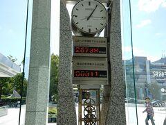 原爆投下から26738日。 最後の核実験からはわずか311日。