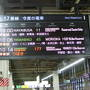 北海道新幹線で函館へ①最強クラスの寒波
