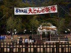 奈良駅から歩いて飛火野へやって来ました。 準備中で始まるまで少し時間があるので人もまばらです。