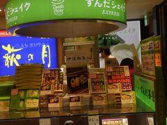 旅の最後は、仙台名物のずんだシェイクを!!  ここのずんだシェイクは行列が出来るらしい… 実際に行列ができていました。。。