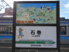 10:16 石巻駅に無事到着。