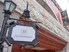 娘と孫と3人で吉祥寺で女子会ランチ。 昨夜の手料理のお礼に、お洒落で孫も一緒にOKな吉祥寺の デザイナーズcafe『CAFE&WEDDING 22 』でランチ(*^-^*)