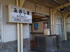 なぜなら青島駅は無人駅だから。
