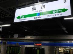 21時過ぎに仙台空港に着いて、電車で仙台駅に向かいます