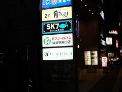 お目当てはもちろん牛タン 牛タン焼専門店 司 東口ダイワロイネットホテル店でいただきました