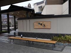 道中、飯坂温泉の日帰り湯へ 露天風呂がいい感じでした