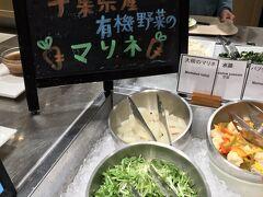 明日から香港。 朝早い飛行機なので、そして、たまたま昨秋のイベントの抽選会で当選し、宿泊券をいただいていたので、ホテル日航成田に前泊。 ディナービュッフェの会場には、千葉県産 有機野菜のマリネ。