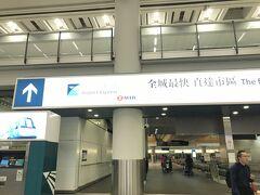 空港から市内へは高速鉄道が通っています。 エアポートエクスプレス。 今回、尖沙咀のホテルなので、九龍駅までこちらで行きます。 オクトパスカードという、都内で言えばSuicaみたいなICカードがあって、空港出たところから駅までの間に販売しているカウンターが何か所もあります。