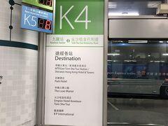 九龍駅到着しました。 駅からは近隣のホテルまで、無料のシャトルバスが走っていて、こちらに乗り換えます。私たちは今回はシェラトンなので、K4の乗り場へ。