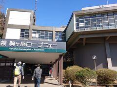 いよいよ入口です。 運賃は大人往復1600円。 JAFの割引が使えます。 SNSの割引キャンペーンもありました(期間限定)。