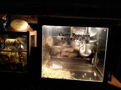 その後は、ここ何年かご無沙汰だったカレー味のポップコーンを頂きました。