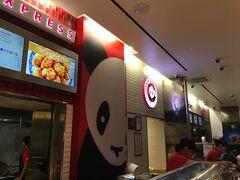 ロスアンゼルス最後の夕食は夫の強い希望でパンダエクスプレス! フードコート内に店舗がありました。 アメリカで人気の中華ファストフード店です。