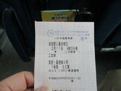 8:20 東京駅八重洲口発 ⇒ 10:04 乙女峠バス停着 JR高速バスで向かう。大人ひとり 1,960円