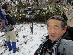 乙女峠から10分程登ると、尾長山(標高1144m)に到着。積雪2~3㎝。