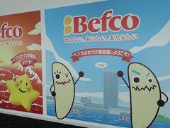 『Befcoばかうけ展望室』  ホテルの最上階(地上約125m)にあります。