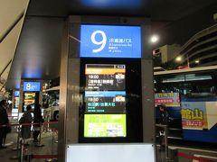 今回の旅の出発は夜の東京駅。高速バス乗り場です。 19時発の超特急 静岡行に乗車します。