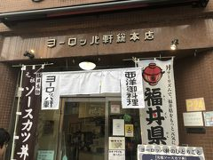 東尋坊のあとは福井名物ソースかつ丼食べに、発祥の店といわれるヨーロッパ軒の総本店へ。