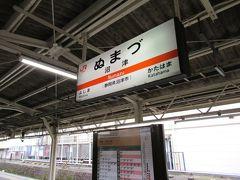 沼津に到着。ここから東海道本線に乗り換えます。