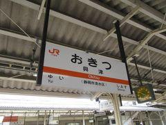 興津駅で再び乗り換えです。