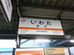 帰りは磐田駅まで歩いてここから再び鈍行列車で東京を目指します。