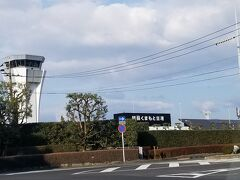 まぁまぁの時間なので 阿蘇くまもと空港へ向かいます 達成まであと1湯だったのに(-_-)