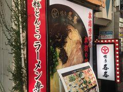 地元の人のオススメだった博多ラーメン「喜喜」  鹿児島には珍しい博多ラーメン店