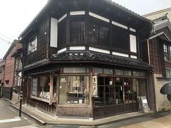和味 東山茶屋街店