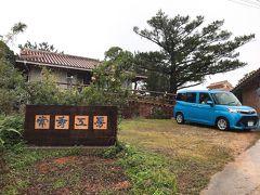 『ギャラリー うつわ家』は県内外で知名度が高い島袋常秀さんの 『常秀工房』に併設するギャラリーショップです。