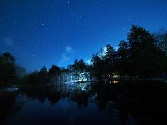 夜の雲場池にて。この時間だけ頭上は満点の星空になりました。これを目当てに行ったので大満足。寒波襲来の天気予報で下が、ラッキーでした。