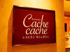 そうして、本日のディナーレストラン:カシュカシュへ。