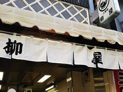 人形町をぶらりぶらり、お店をのぞいてみたりしているうちに見つけた「柳屋」さん。そうだ!ここは東京3大たい焼きと言われているお店のうちの1つじゃない! これは買わねばなりませんね!!
