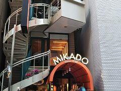 小網神社を後にし、ちょっと休憩しにMIKADO本店へ行きました。