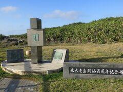 島の西側の道を南下すると、上陸公園。 その名の通り、初めて上陸したとされる場所である。 開拓100周年に公園として整備された。