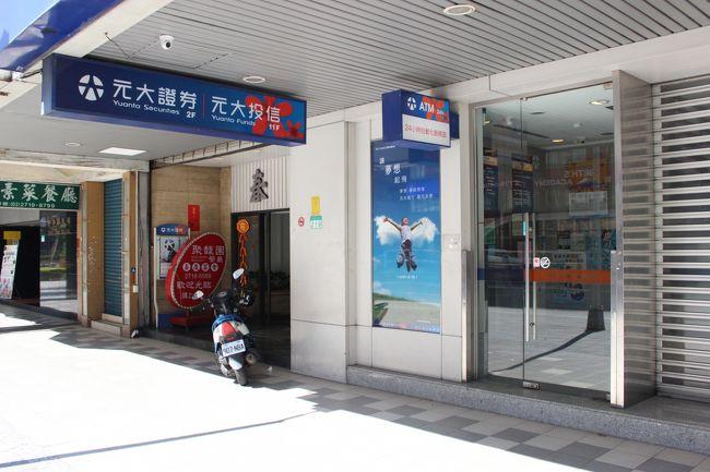 日差しを避けながら、しばらく歩くとまた新たな銀行を見つける。<br /><br />いろんな銀行がしのぎを削っているのか?<br /><br />一応入ってみると、「外貨」の文字。<br /><br />よし!!ここだ!!<br /><br />やはり無人のATMで操作する。<br /><br />台湾中国語(繁体字)の画面も、もう慣れたもんだぜ!!<br /><br />そして…