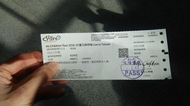 苦労の末、ようやく手にいれたチケット。<br /><br />スマホカメラで撮影。<br /><br />位置は、「2階の真横」とでもいうべきか。<br /><br />1枚2万円近くする。<br /><br />こんなもんだろうと思っていたが、日本のコンサートより2倍くらいするようだった。