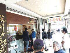 ホテルをチェックアウトし、MRT台大医院駅で降車し、お昼ご飯を食べに杭州小龍湯包へ。歩いて10分弱くらい。 ただでさえ人気店なのに加えて、昼時に行ったため当然行列。待っている間にメニューを渡されたので、事前に決めておくと待つ時間を少なくできる
