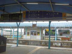 あわら湯のまち駅は、えちぜん鉄道三国芦原線の駅で、温泉街には一番近い。かっては、JR三国線の芦原駅。現在、JR北陸線に「芦原温泉駅」があるが、これは旧称 金津駅。