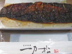 帰路の南条SAで、焼き鯖寿司を購入。