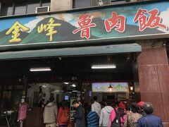中正記念堂といえば、先ほどの杭州小龍包と並んで有名なこちらのお店、金峰魯肉飯へ