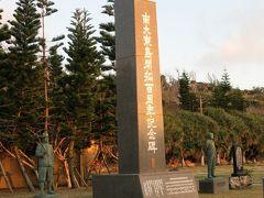 南大東島 開拓百周年記念碑