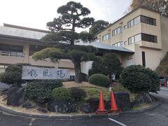 宿泊先は松風苑さん 1泊朝・夕食付 1万円(全部込み) 自家源泉の宿。 飲泉もできるph9.5のアルカリ泉は日本でも稀有な美肌の湯。