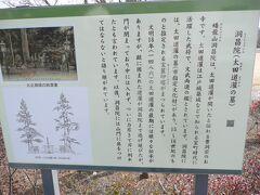 洞昌院。 太田道灌の遺体が埋葬されている寺院です。