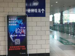 食後はマカオ散策に出かけよう!と思ったが、中国側の出国審査が長蛇でした。 マカオからのフライトの予定がある外国人が行列の中から 「1時間も待っているぞ!中国どうなってるんだ!」と英語で声をあげてました。 この状況では中国を抜けるのにどれくらい時間が掛かるか分からない。 マカオはあきらめました。