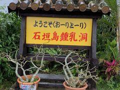 買い物したものを一旦ホテルに置きに行きました。  まず、向かった所は、石垣島鍾乳洞!