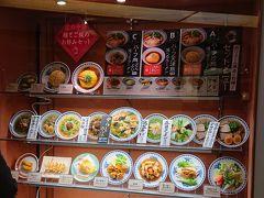 夕食、何か食べたいけど、いっぱいは食べられない。そこでハマムラさんへ