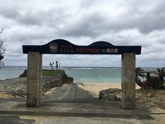 「与名間海浜公園」に寄ってみました ここはトライアスロンのスイムのゴールのようです