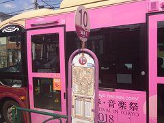 スタートは台東区の谷根千。台東区のコミュニティバスに乗って途中下車します。三崎坂上バス停です。