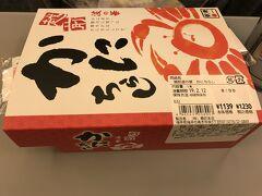 """ちょっとTightな市内観光を終え、金沢駅まで戻って来ました。  金沢駅には とても美味しそうな駅弁がたくさん販売されています。  金沢を12:48発の""""しらさぎ51号""""に乗車するので Launchは 駅弁を購入することになりました。  色々迷った結果、私は かにちらしをチョイス♪            ↑          まだ 蟹食べるの ?(^^?)"""